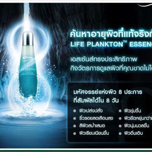 BIOTHERM Life Plankton Essence 125ml น้ำตบไบโอเธิม