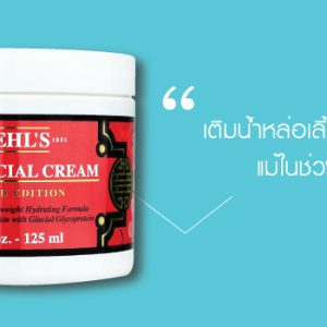 Kiehl's – Ultra Facial Cream 125ml