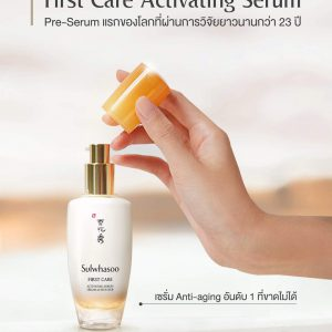 Sulwasoo First Care Activating Serum 120ml เซรั่มโซลวาซู
